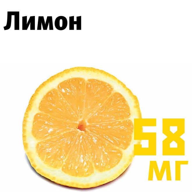 Грамм витамина С в лимоне