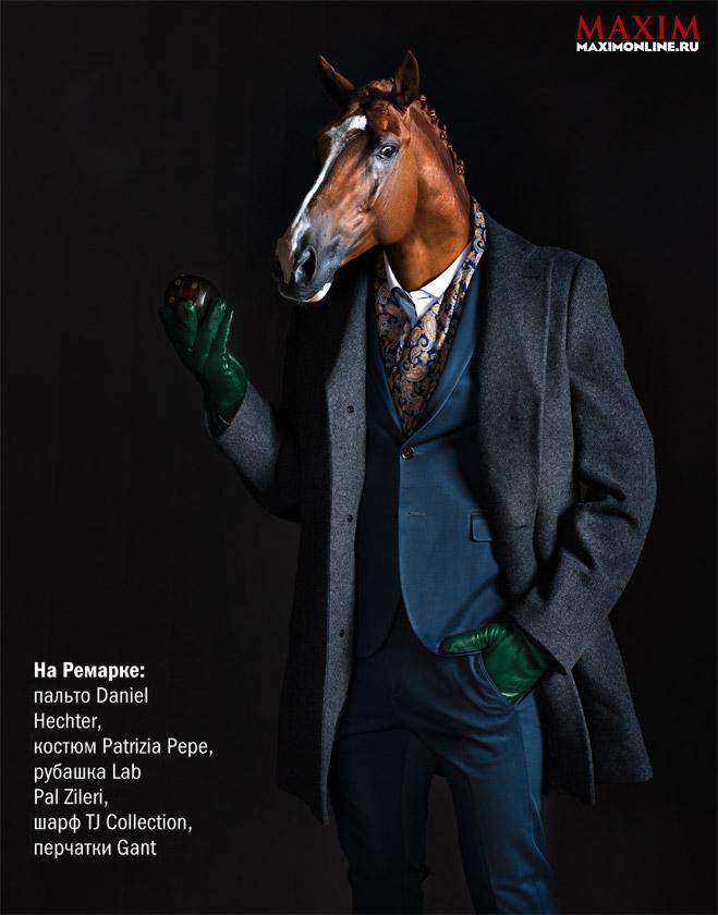 На Ремарке: пальто Daniel Hechter, костюм Patrizia Pepe, рубашка Lab  Pal Zileri,  шарф TJ Collection, перчатки Gant