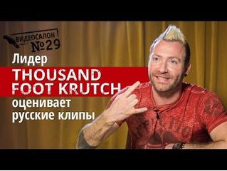 Русские клипы глазами Thousand Foot Krutch (Видеосалон №29)