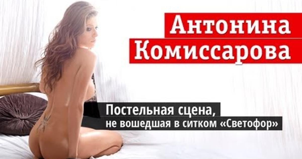 Эротические картинки антонины комиссаровой — pic 2