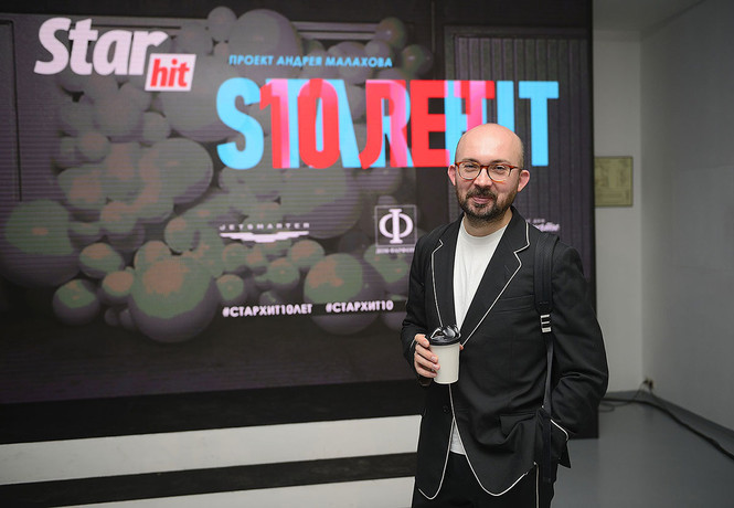 Журнал Андрея Малахова StarHit отметил 10-летний юбилей