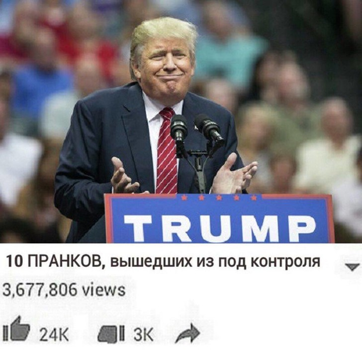 Фото №2 - Лучшие шутки об избрании Дональда Трампа президентом США