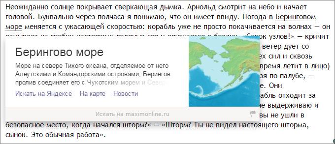 Яндекс подсказака