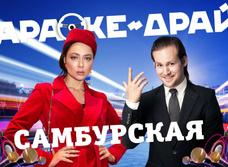 Настасья Самбурская поет и отвечает на вопросы в «Караоке-драйв». Премьера нового YouTube-канала