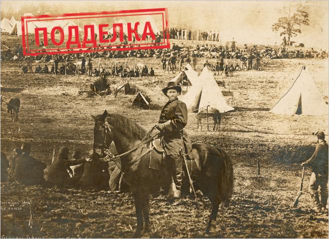 Улисс Грант на фоне лагеря с пленными южанами