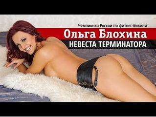 Ольга Блохина — чемпионка России по фитнес-бикини