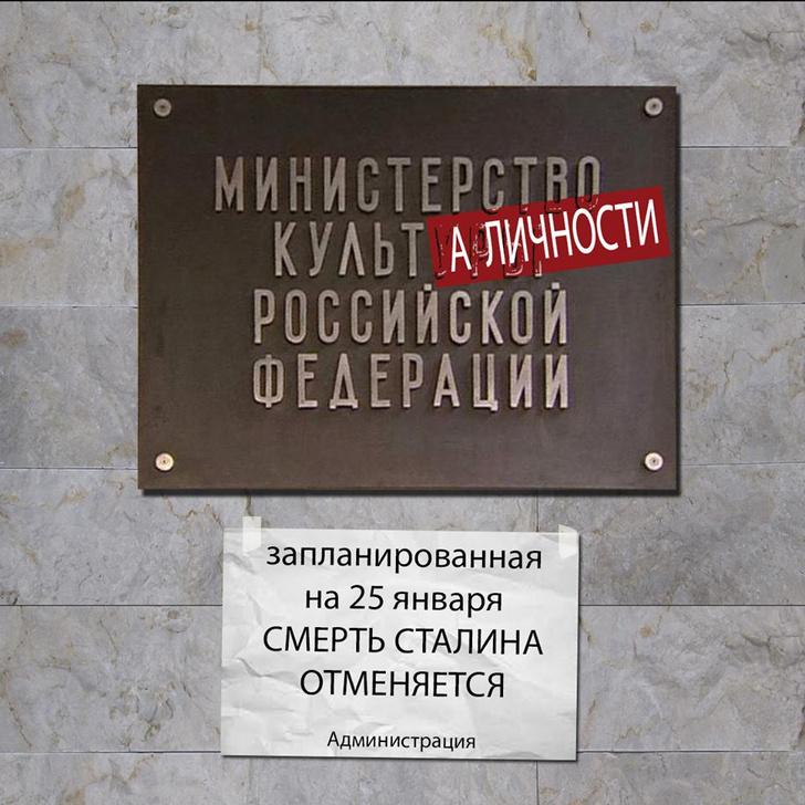 Фото №2 - Лучшие шутки об отмене проката фильма «Смерть Сталина»