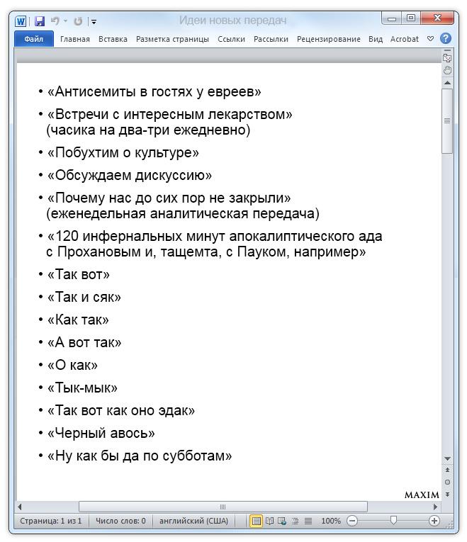 Рабочий стол Алексея Венедиктова