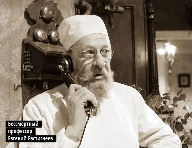Бессмертный  профессор  Евгений Евстигнеев