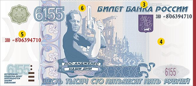 Банкнота номиналом 6155 рублей
