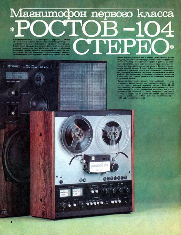 Фото №67 - Советская реклама гаджетов