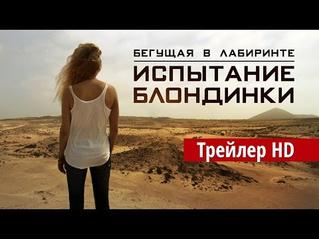 Бегущая в лабиринте: Испытание Блондинки — Трейлер первого художественного фильма MAXIM