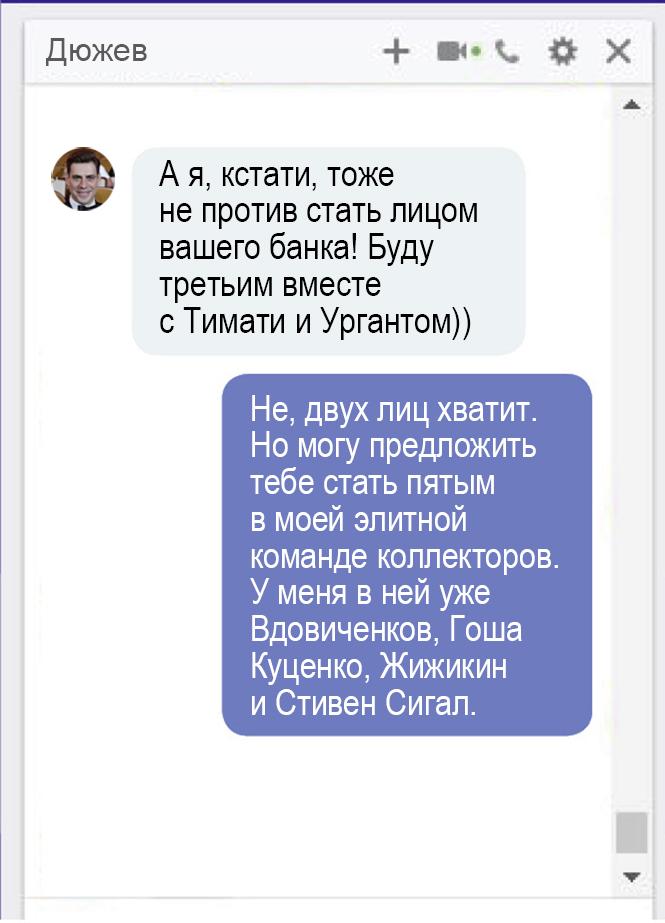 Фото №2 - Что творится на экране компьютера  Олега Тинькова