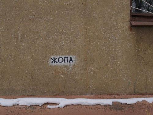 Фото №29 - Красное на черном: Как уличный художник троллил коммунальщиков