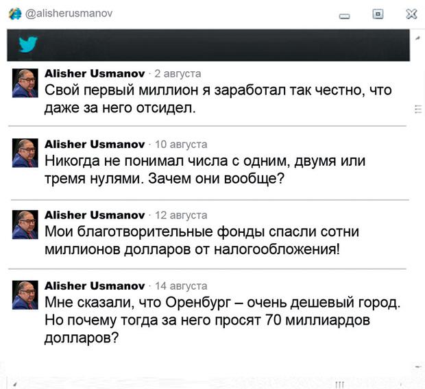 Фото №7 - Что творится на экране компьютера Алишера Усманова
