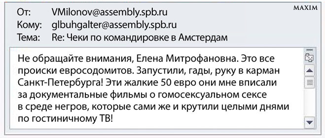 Почта Милонова