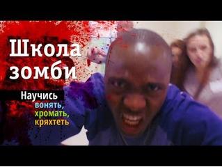 Школа зомби: научись хромать, вонять, кряхтеть