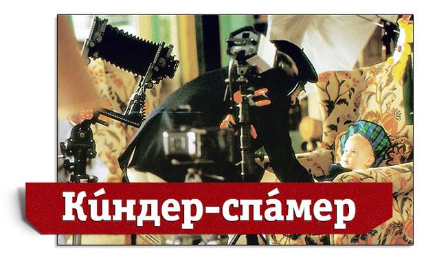 Киндер-спамер