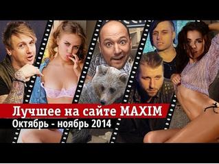 «Пупок» из «Физрука», И. Понарошку, 100 сексуальных и... — самое лучшее на  MAXIM за октябрь/ноябрь!