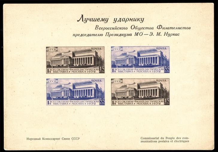 Фото №4 - 8 фактов о русских почтовых марках