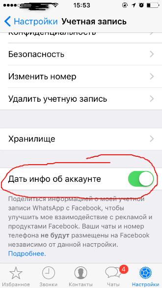 Фото №4 - Как сделать, чтобы WhatsApp не делился твоими данными с Facebook
