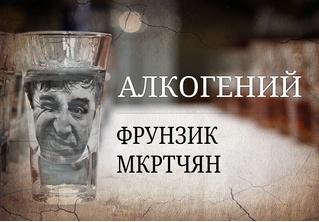 Алкогений: Фрунзик Мкртчян