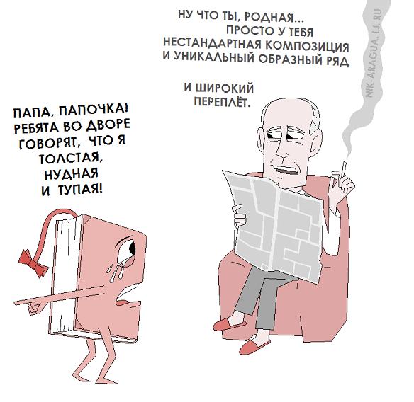Фото №21 - Портрет художника в ярости: остроумные карикатуры от Ник Арагуа