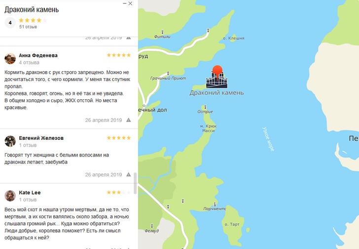 Фото №11 - У «2ГИС» появилась карта Вестероса, и на ней много смешных комментариев обычных пользователей