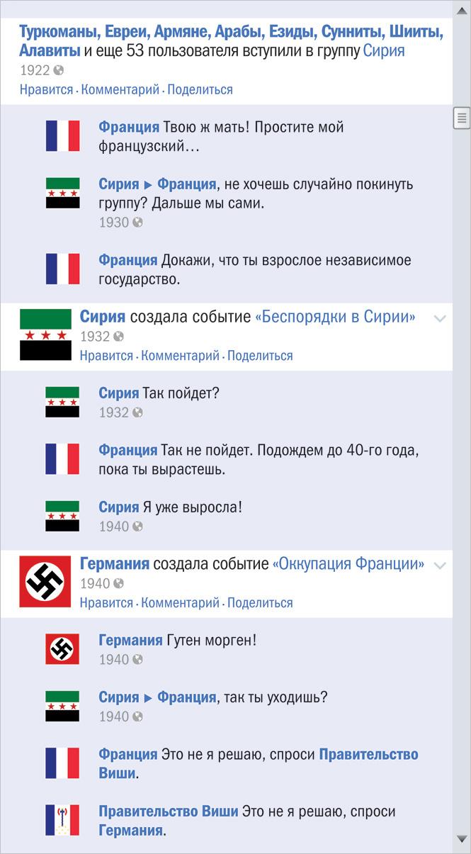 Сирийский конфликт в виде ленты Фейсбука