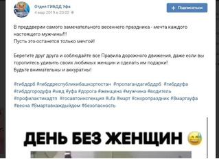 В ГИБДД Уфы выложили очень странное видеопоздравление (прилагаем) с 8 Марта «День без женщин»