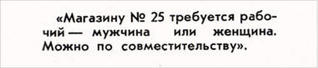 Фото №2 - Идиотизмы из прошлого: 1969 год (выпуск №2)