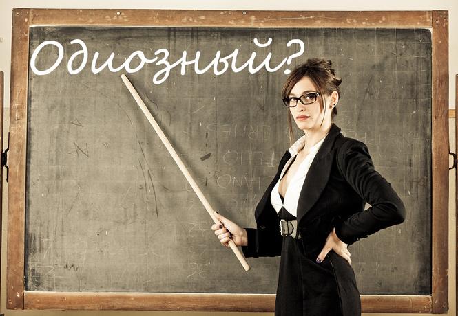7 слов, которые ты, скорее всего, употребляешь неправильно