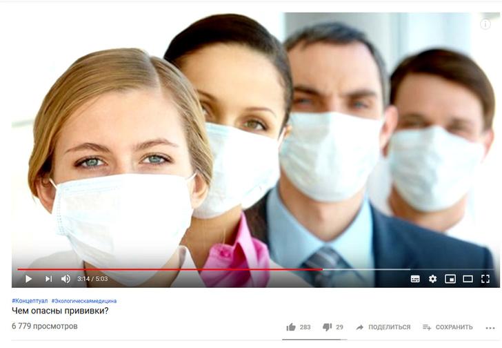 Фото №1 - YouTube будет бороться с каналами антипрививочников