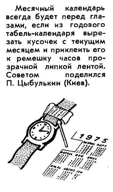Фото №14 - 20 самых странных советских лайфхаков
