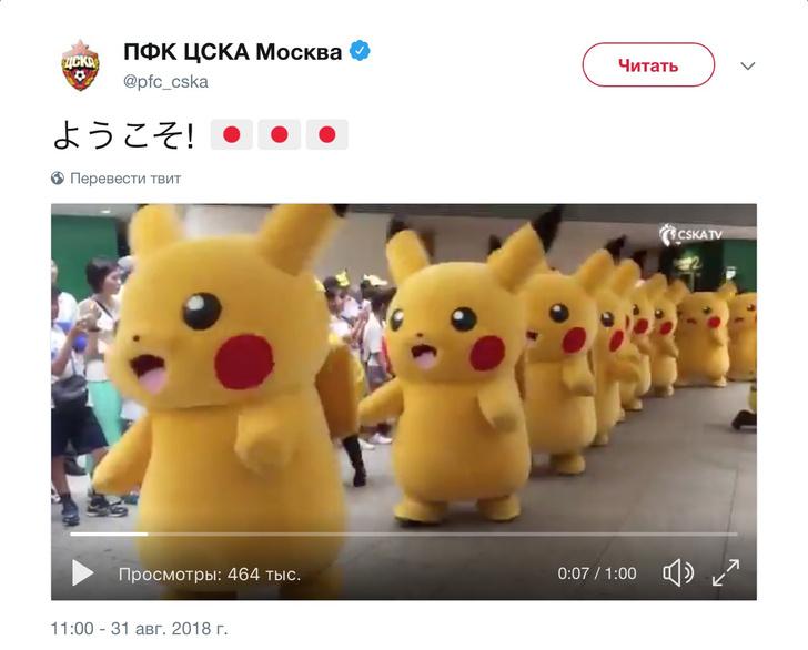 Фото №1 - ЦСКА представил переход в свой состав японского футболиста очень странным видео