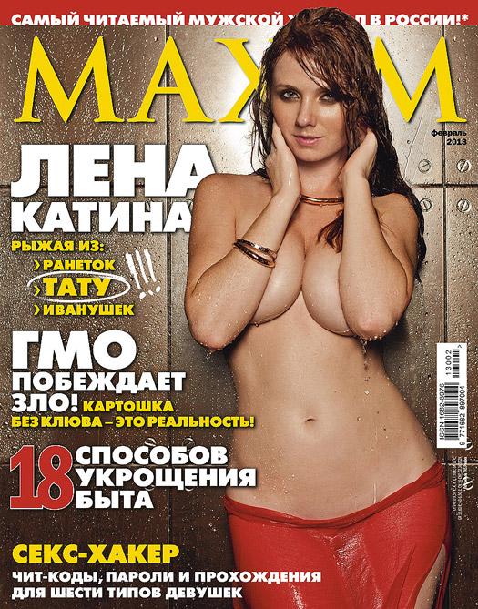Фото №1 - Убийственный MAXIM
