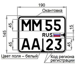 Фото №3 - В России появятся новые номерные знаки, и вот как они выглядят