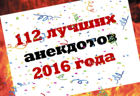 112 лучших анекдотов 2016 года!!!
