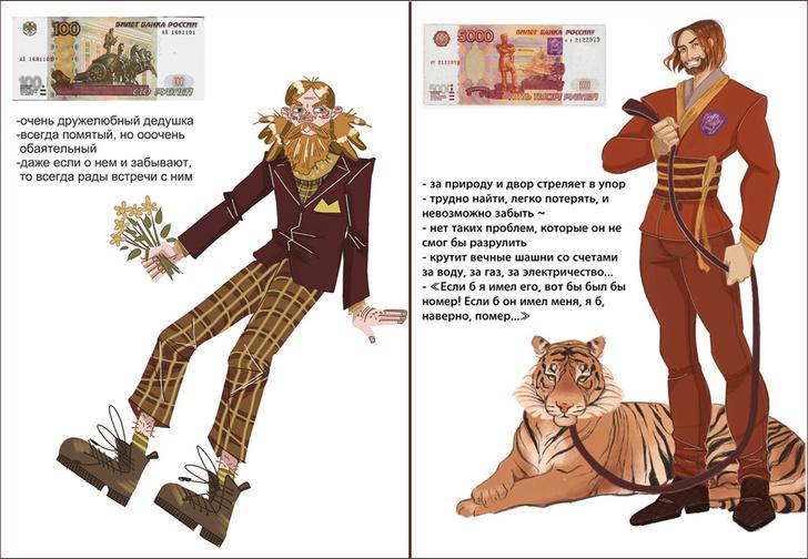 Фото №1 - Если бы деньги были людьми: 7 забавных рисунков