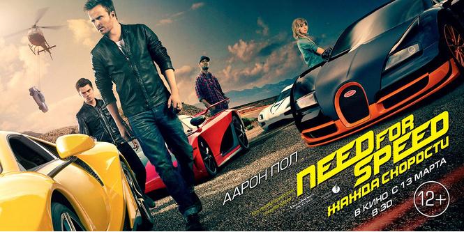 Попади на специальный показ фильма «Need for Speed: Жажда скорости»
