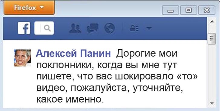 Фото №7 - Что творится на экране компьютера Алексея Панина
