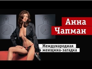 Анна Чапман: международная женщина-загадка