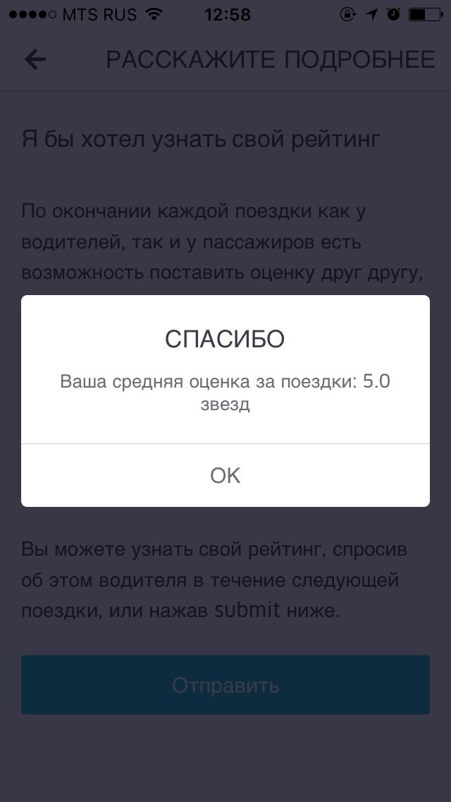 как быть если рейтинг в uber ниже 4 7