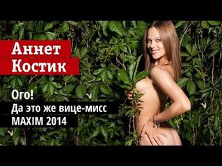 Финалистки Miss MAXIM 2014. Часть восьмая: Аннет Костик из Киева