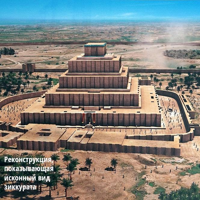 Фото №2 - Храм Дур-Унташ, обнаруженный с помощью аэросъемки