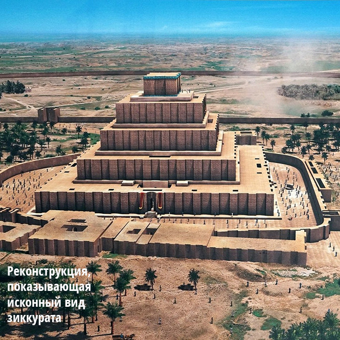 Храм Дур-Унташ, обнаруженный с помощью аэросъемки
