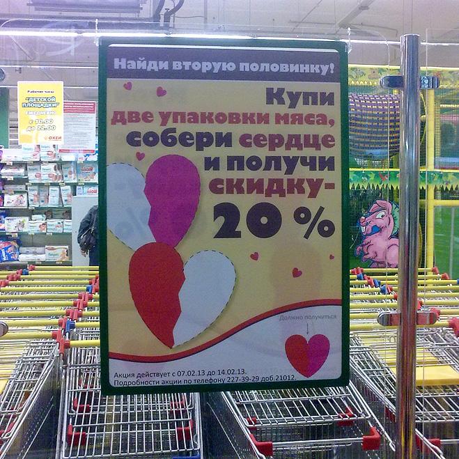 Купи мяса - собери сердце