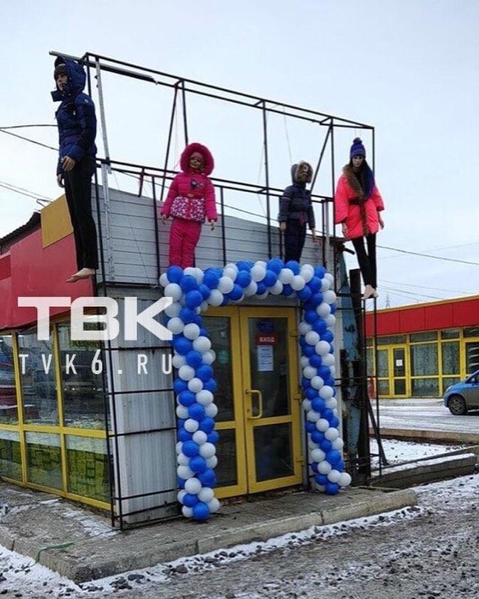 Фото №1 - В Красноярске магазин детской одежды украсили повешенными манекенами