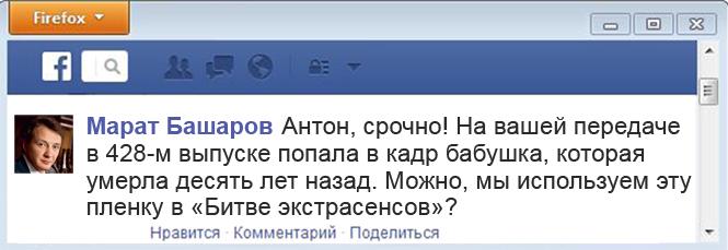 Facebook Антона Прикольнова