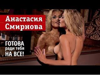 Модель Анастасия Смирнова готова ради тебя на все!